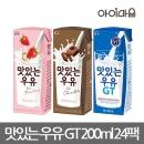 남양 맛있는우유GT 초코 딸기 200ml 24팩 멸균우유