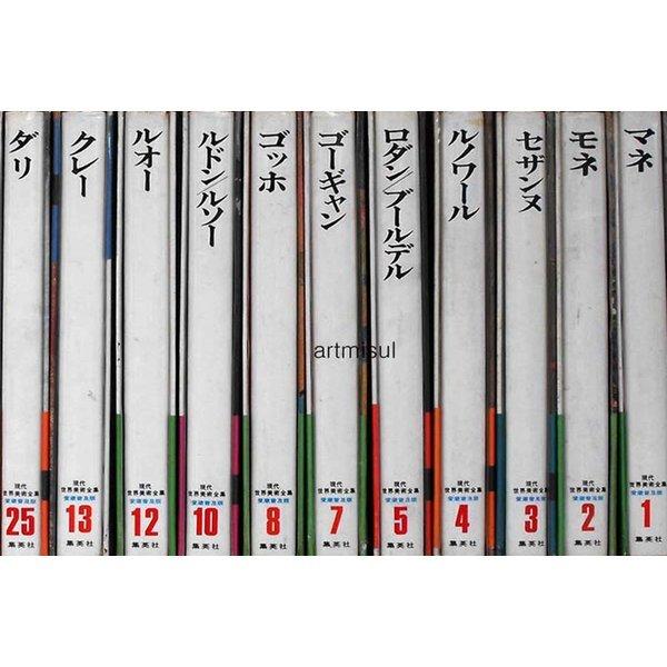 현대세계미술전집 (전11권) 現代世界美術全集 . 서양화. 미술