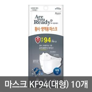 아유레디 마스크 KF94(대형) /10개
