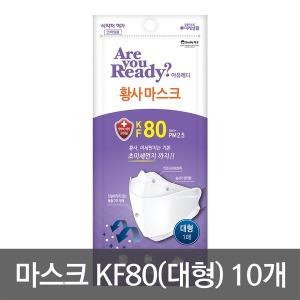 아유레디 마스크 KF80(대형) /10개