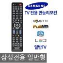 무설정 삼성 TV 리모컨 티비전용 리모콘