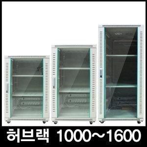 허브랙 H1000 H1200 H1600 CCTV 시건장치 강화유리