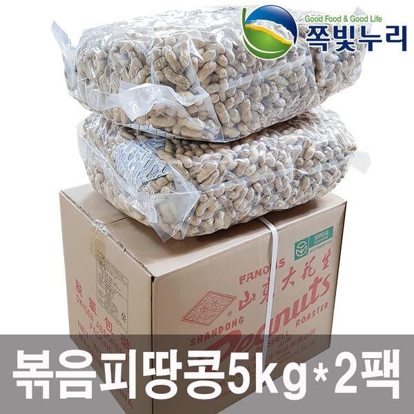 부럼땅콩 볶음 피땅콩/피호두 10kg 땅콩 1상자 대보름