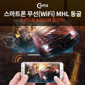 무선 MHL 스마트폰 미러링 미라캐스트 무선동글 HDMI