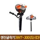 카세이 엔진굴착기 천공기 동력굴착기 3WT-300(S)/(D)