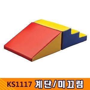 KS1117 계단/미끄럼 / 유아미끄럼 안전미끄럼틀