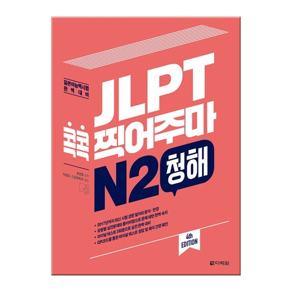 (사은품) 다락원 JLPT 콕콕 찍어주마 N2 청해 4th EDITION /일본어능력시험 완벽대비