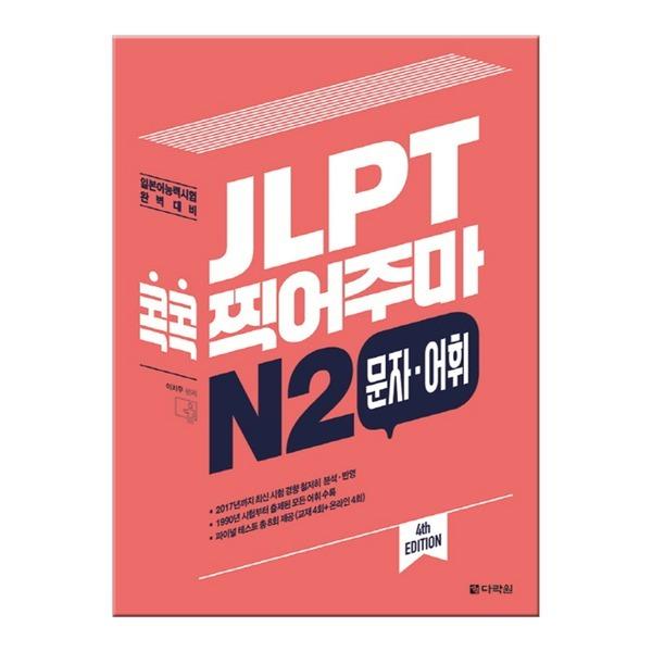 (사은품) 다락원 JLPT 콕콕 찍어주마 N2 문자.어휘 4th EDITION / 일본어능력시험 완벽대비
