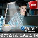 BE-L20 스마트 LED스탠드 블루투스 스피커 독서 공부