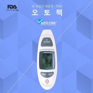 오토첵 귀체온계 TS42 초간편/노필터/출산/가정용