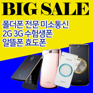 SK KT LG 2G 3G A급 중고폰 인기제품 엄선모음