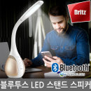 BE-L200 스마트 LED스탠드 블루투스 스피커 독서 공부