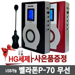 강의무선용마이크벨라폰휴대용마이크 메가폰 기가폰