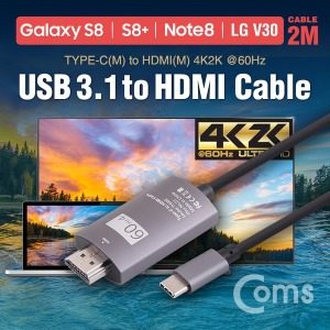 HDMI TO USB3.1 케이블 4K 60HZ 2M 다이렉트영상출력