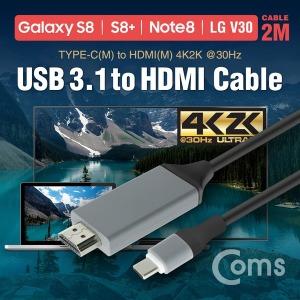 HDMI TO USB3.1 케이블 4K 30HZ 2M 다이렉트영상출력