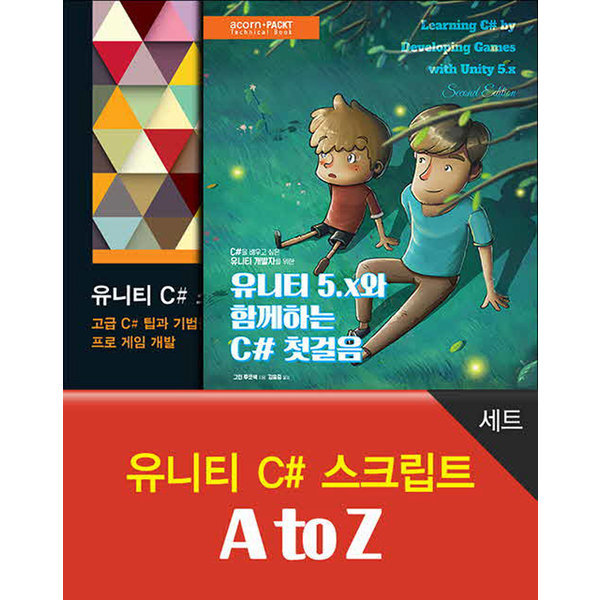 유니티 C  스크립트 A to Z 2권 세트 - acorn+PACKT 시리즈  에이콘