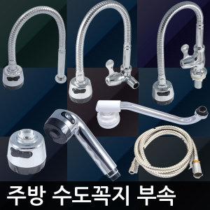 주방 싱크대 씽크대 코브라 수도꼭지 수전 부속 원홀