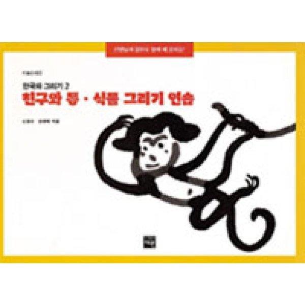 친구와 동식물 그리기 연습 - 재원 미술신서 44  재원   신정수.권세혁  한국화