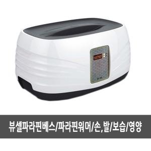 뷰셀파라핀베스(BSL-1000)/파라핀워머/손/발영양