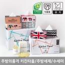 주방의품격 디자인 키친타올 /주방세제 /수세미