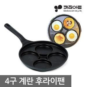 키친아트 4구 에그팬 계란후라이팬 계란말이팬 브런치