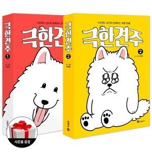 극한견주  1~2 (2권 세트) + 사은품(한정) 증정 / 북폴리오
