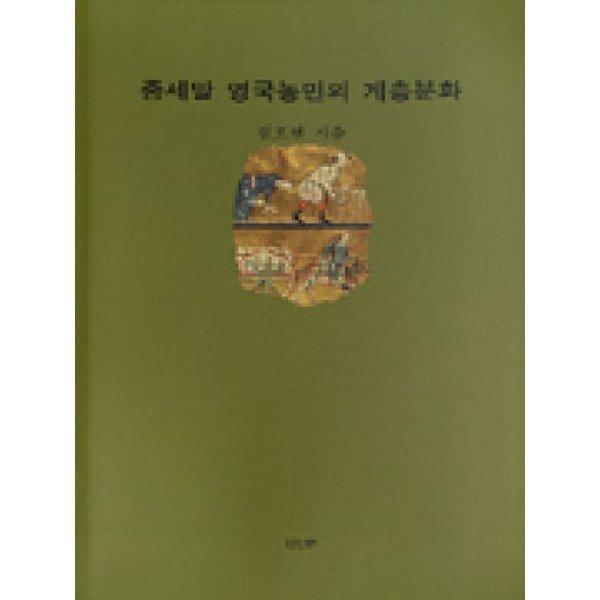 중세말영국농민의계층분화  UUP   김호연
