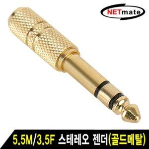 NETmate NM-JR09 5.5M/3.5F 스테레오 젠더(골드메탈)