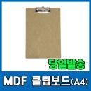 MDF 클립보드 A4 결재판