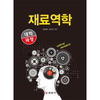 대학과정 재료역학 1판4쇄   일진사   정두환  장기석