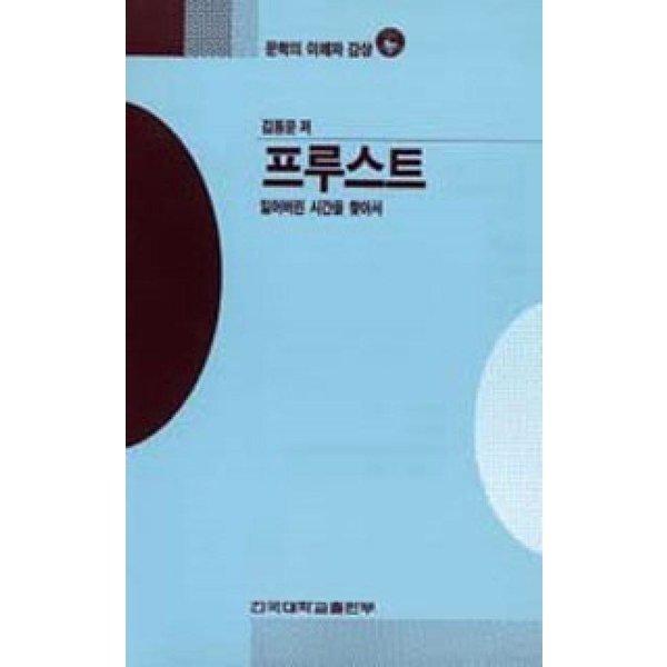 프루스트 - 잃어버린 시간을 찾아서  건국대학교출판부   김동윤