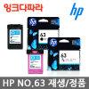 HP63 잉크 HP DeskJet 2132 1112 2130 데스크젯