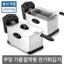 웰빙 전기 튀김기 미니/윤식당 DF-065S1/기름절약형