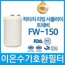 히타치트레비 FW-150 고품질 이온수기호환필터 인테크