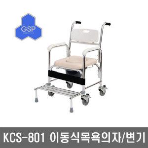 라온아띠 KCS-801 이동식 목욕의자/바퀴형 이동변기