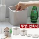 압축 음식물쓰레기통 3L/분리수거함 휴지통 처리기