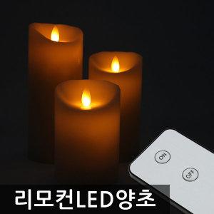 리모컨LED양초 LED캔들 전자양초 전자촛불