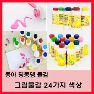 동아 딩동댕 그림물감 빨강/파랑/노랑등 24가지 색상