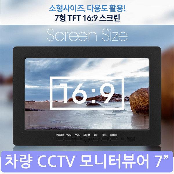 차량용 7인치 모니터 BB735/프리뷰/CCTV/아날로그/RCA