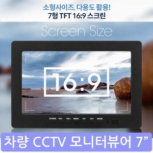 차량 후방카메라 7인치 모니터 BB735/프리뷰/RCA/LCD