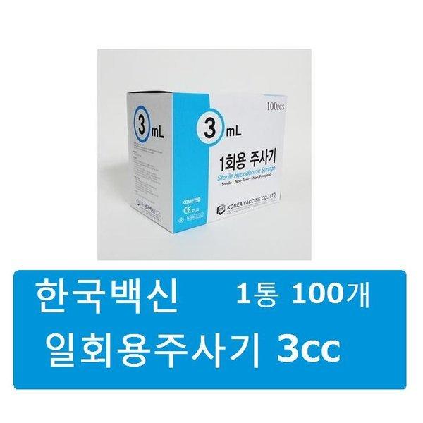 한국백신 일회용주사기 3cc 23g 1 (1통/100개)