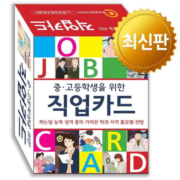 중고등학생을 위한 직업카드 최신판   한국콘텐츠미디어   한국콘텐츠미디어 한국진로교육
