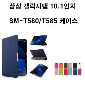 삼성전자 갤럭시탭A6 10.1인치 T580/T585접이식케이스