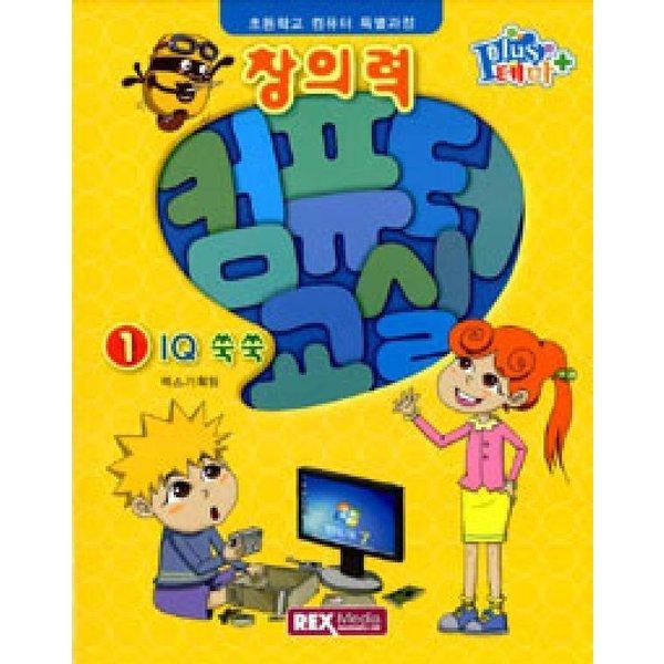 창의력 컴퓨터교실 1 IQ 쑥쑥  렉스미디어닷넷   렉스기획팀
