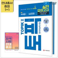 한국어능력시험 TOPIK2  실전모의고사(교재+MP3) 2018