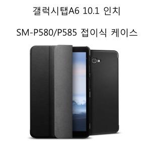 삼성 갤럭시탭A6 10.1 With S-Pen WiFi SM-P580케이스