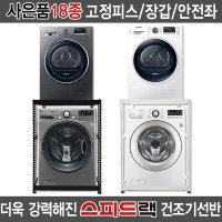 스피드랙 세탁기/건조기선반 무볼트앵글 사은품18종
