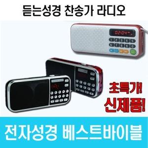 듣는 전자성경 베스트바이블/정독/속독/새찬송가반주
