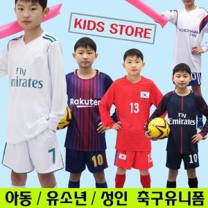 아동유니폼/축구복/축구유니폼/반티/월드컵축구유니폼