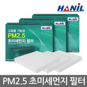10개대용량 한일 PM2.5 초미세먼지 자동차 에어컨필터